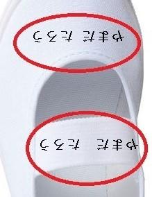 保育園の上履きに名前を書く