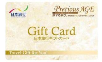 ふるさと納税返礼品日本旅行ギフトカード