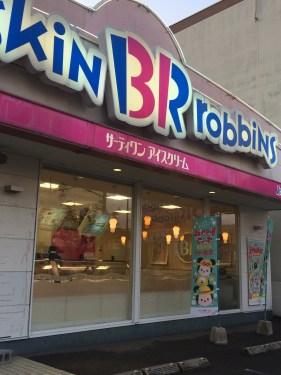 ふるさと納税でもらえるサーティワンアイスクリーム商品券が使える店舗