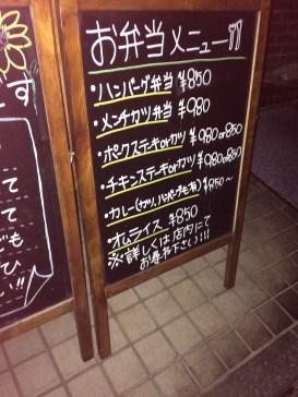 福岡の洋食「ちと」のお弁当メニュー