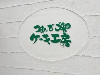 糸島のつまんでごらんケーキ工房