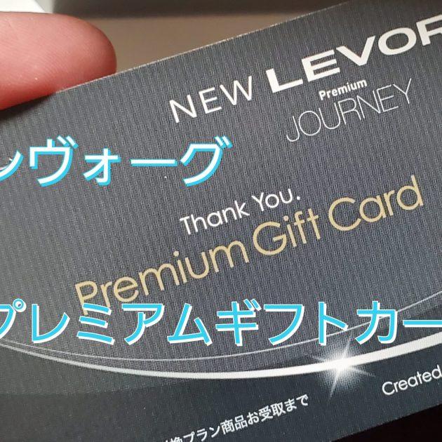 【新型レヴォーグ】プレミアムギフトカード到着