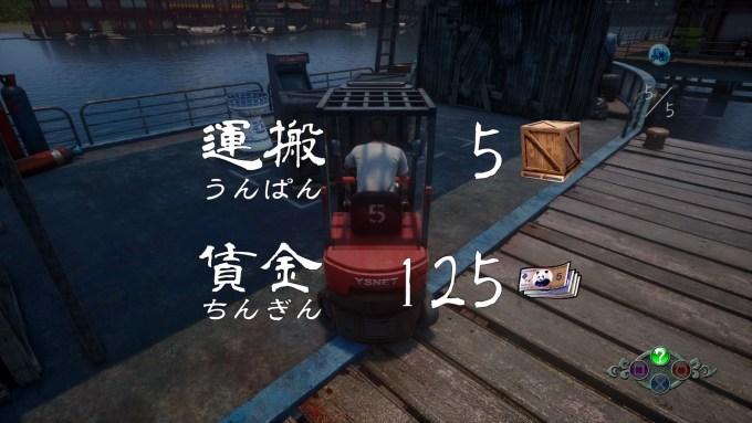 シェンムー3 フォークリフト