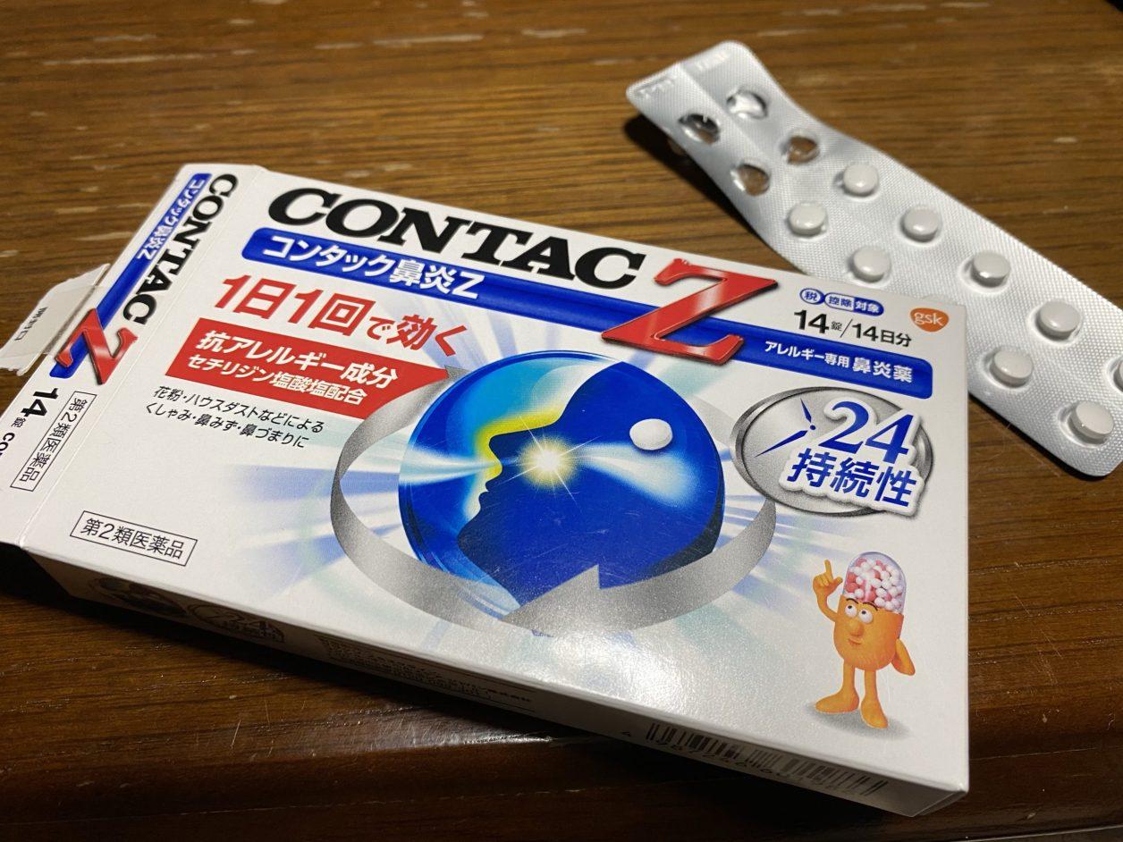 コンタックZ 副作用 効果