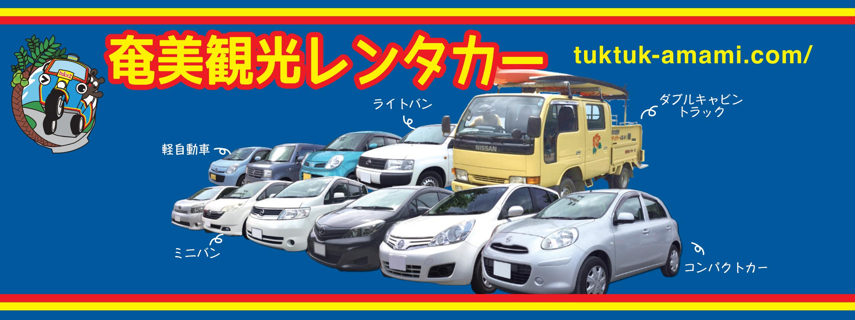 奄美観光レンタカー