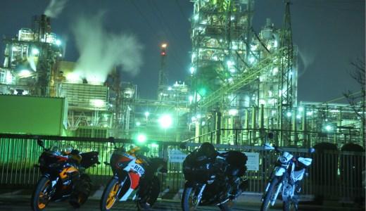 四日市の工場夜景撮影会と林道探検