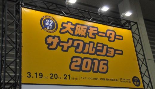 【備忘録】2016大阪モタサイへ行った話