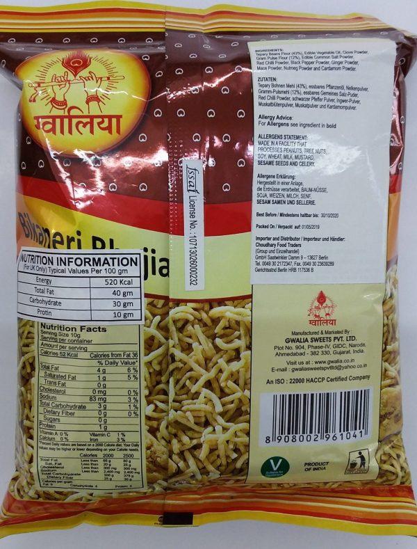 Bhujia_Bikaneri_Gwalia-Online Indian Grocery store in Germany