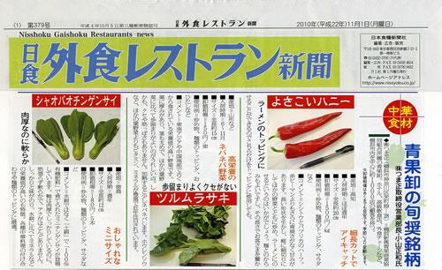 外食レストラン新聞2010年11月号