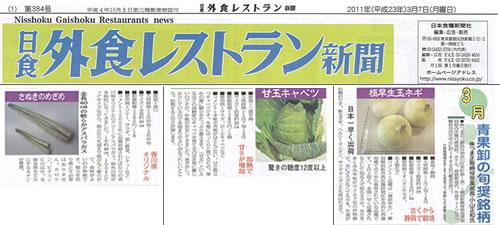 20110307-gaishoku-s