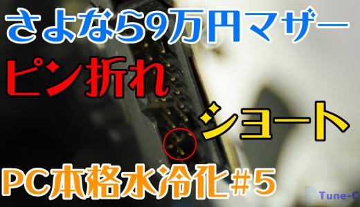 【悲報】9万円マザー破壊【はじめての本格水冷#5】