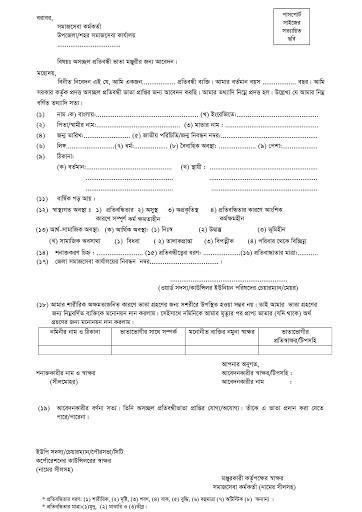বয়স্ক ভাতা ফরম pdf