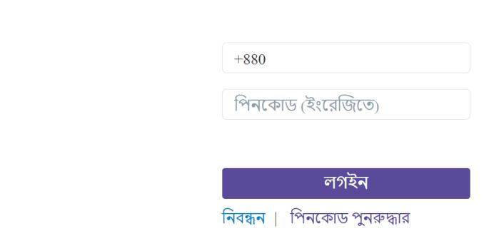 eksheba gov bd scholarship
