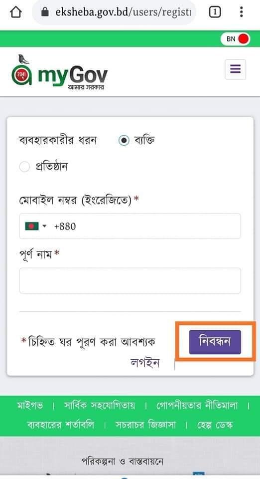 eksheba gov bd 2021