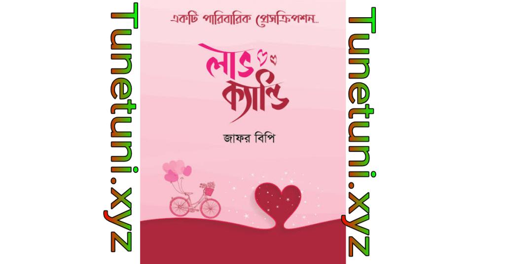 লাভ ক্যান্ডি love candy pdf books download