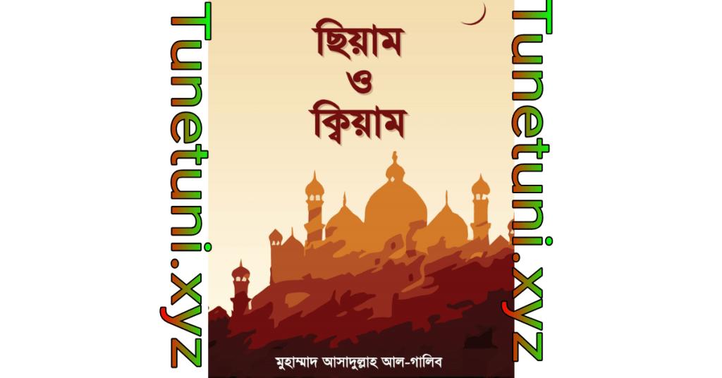 আসাদুল্লাহ আল গালিবের বই সিয়াম ক্বীয়াম pdf download