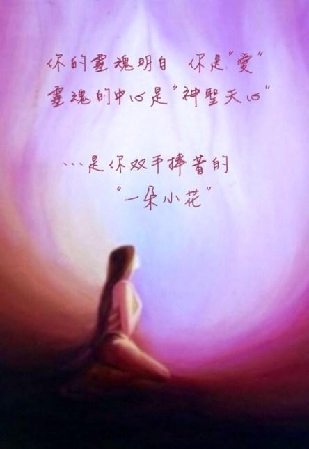 靈魂明白你是愛