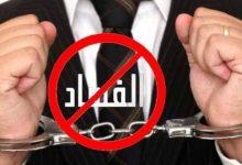 Photo of وتتواصل الحرب على الفساد/ بطاقتا إيداع بالسجن لهذين المسؤولين الكبيرين..