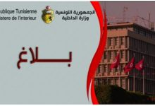 Photo of وزارة الداخلية تنشر بلاغا حول الجمعية القرآنية التي تم غلقها بالرقاب.. وتوضح ما يلي..
