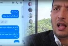 Photo of ياسين العياري يوضّح بخصوص المُحادثة الفيسبوكية بينه وبين المتربصة هناء البوجبيلي