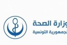 Photo of إعفاء عدد من المديرين وتعيينات جديدة بوزارة الصحة