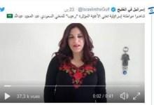 """Photo of بالفيديو : إسرائيلية تغازل السعوديين بأغنية لـ""""عبد المجيد عبدالله"""".. """"رهيب والله رهيب""""!."""