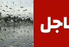 Photo of الرصد الجوي: برد وأمطار وعودة الأجواء الشتوية
