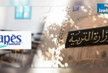 "Photo of بعد ما راج حول إلغاء ""الكاباس"" : وزارة التربية توضح حول إنتداب خريجي الجامعات"