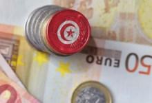 Photo of سعر صرف الدينار التونسي مقابل اليورو اليوم السبت 27  أفريل 2019
