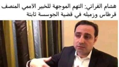 Photo of هشام الفراتي: التهم الموجهة للخبير الأممي المنصف قرطاس وزميله في قضية الجوسسة ثابتة
