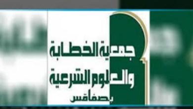 Photo of جمعيّة الخطابة والعلوم الشرعيّة تُحذر التونسيين من جاهل يُصدر الفتاوي