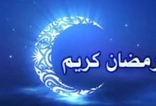 Photo of هذه الدول أعلنت الإثنين أول أيام شهر رمضان