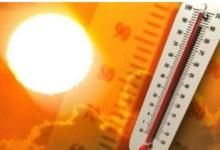 Photo of بداية من الغد : الحرارة في إرتفاع …