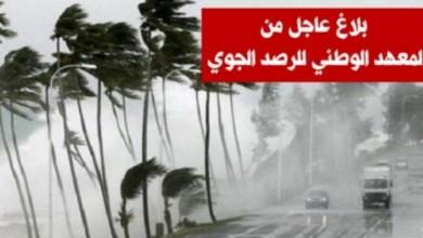 Photo of الطقس الليلة ويوم غد الجمعة ..رياح قوية و درجات الحرارة تصل الى 10 درجات