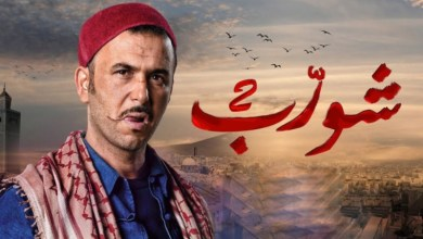 "Photo of سيناريست يقاضي شركة إنتاج وقناة التاسعة بسبب ""علي شورب"""