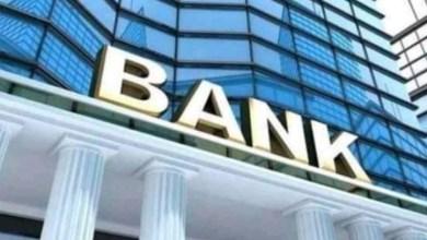 Photo of إفشال مخطط السطو على 8 بنوك في توقيت متزامن..واطارات تقود عمليات الاستيلاء !!!