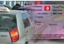 Photo of رسمي: اجراءات جديدة تهم رخص السياقة تدخل حيّز التنفيذ…