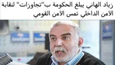 """Photo of زياد الهاني يُبلغ الحكومة ب""""تجاوزات"""" لنقابة الأمن الداخلي تمس الأمن القومي"""