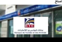 Photo of بنك تونس والإمارات يكشف عن اختلاس 27 الف أورو الشهر الماضي انتهت الى استعادة قسط كبير من المبلغ