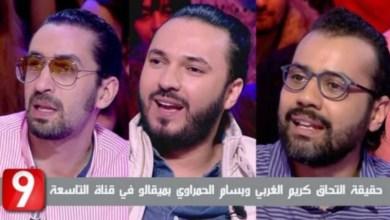 Photo of حقيقة التحاق كريم الغربي وبسام الحمراوي بميقالو في قناة التاسعة ..وتعليق سامي الفهري