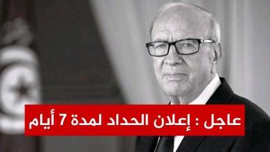 Photo of عاجل : إعلان الحداد الوطني لمدة سبعة أيام وتنكيس الأعلام بالمؤسسات الرسمية