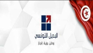 Photo of حزب البديل يكشف عن رؤساء قائماته