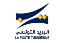 Photo of اليوم : تونس بلا خدمات بريدية … و السبب منحة العيد …
