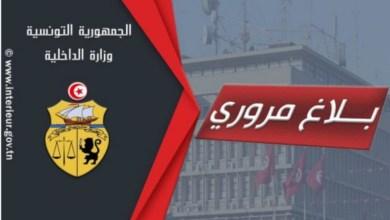 Photo of بمناسبة عطلة عيد الأضحى ..وزارة الداخلية تصدر هذا البلاغ