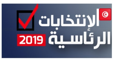 Photo of الهيئة العليا المستقلة للانتخابات..14 تنبيها للمترشحين للرئاسية