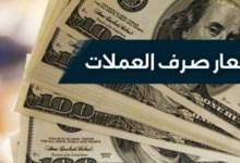 Photo of هذه أسعار العملات بالدّينار التّونسي في سوق الصّرف