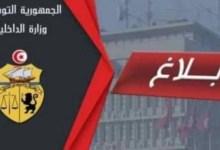 Photo of بلاغ من الداخلية حول إيقاف نبيل القروي