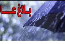 Photo of طقس اليوم / أمطار متفرقة بالشمال و الوسط و تقلص في درجات الحرارة و سرعة الريح تصل الى 50كلم /س