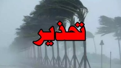 Photo of معهد الرصد الجوي يصدر نشرة تحذيرية