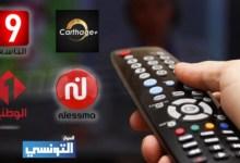 Photo of لأول مرة في تونس : بث موحد لكل الفضائيات التونسية لمناظرات الرئاسية
